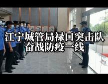 江宁城管局禄口突击队奋战防疫一线