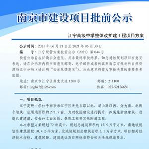 江宁高级中学整体改扩建方案来了!
